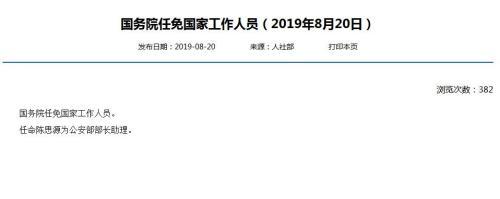 国务院任免国家工作人员:陈思源为公安部部长助理