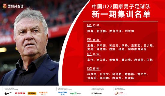 U22国奥新一期集训名单公布段刘愚、黄紫昌领衔