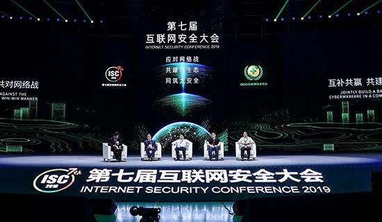 第七届互联网安全大会在京召开 专家共议网络安全生态