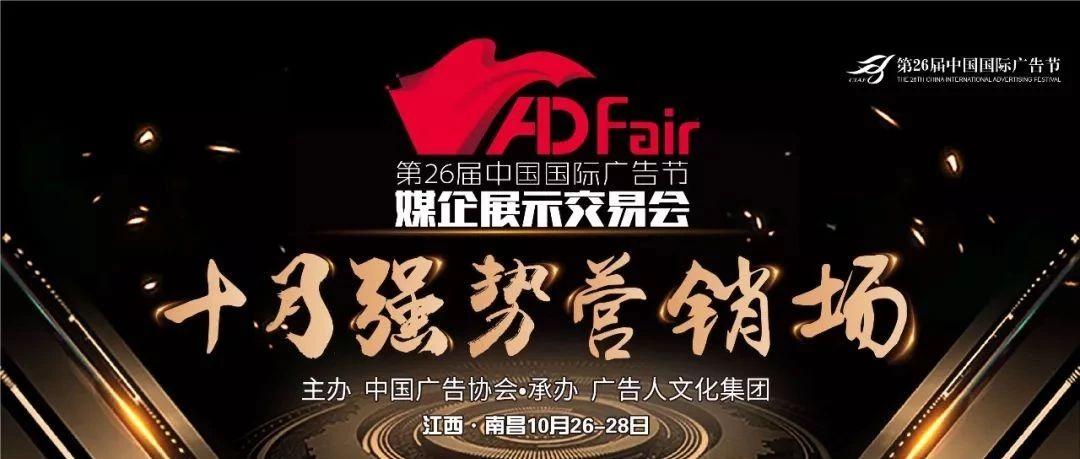 颠覆&创造 · 聚焦移动互联新十年——2019中国移动互联与场景营销发布会震撼来袭 | 广告节ADFair
