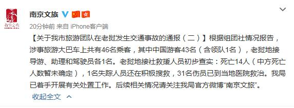 中国旅游团在老挝发生车祸致14死