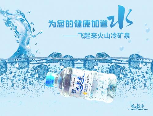 """""""飞起来""""火山冷泉水,将健康饮水进行到底"""