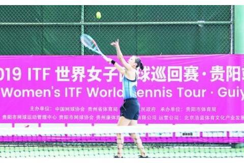 ITF世界女子网球巡回赛贵阳站预选赛开赛