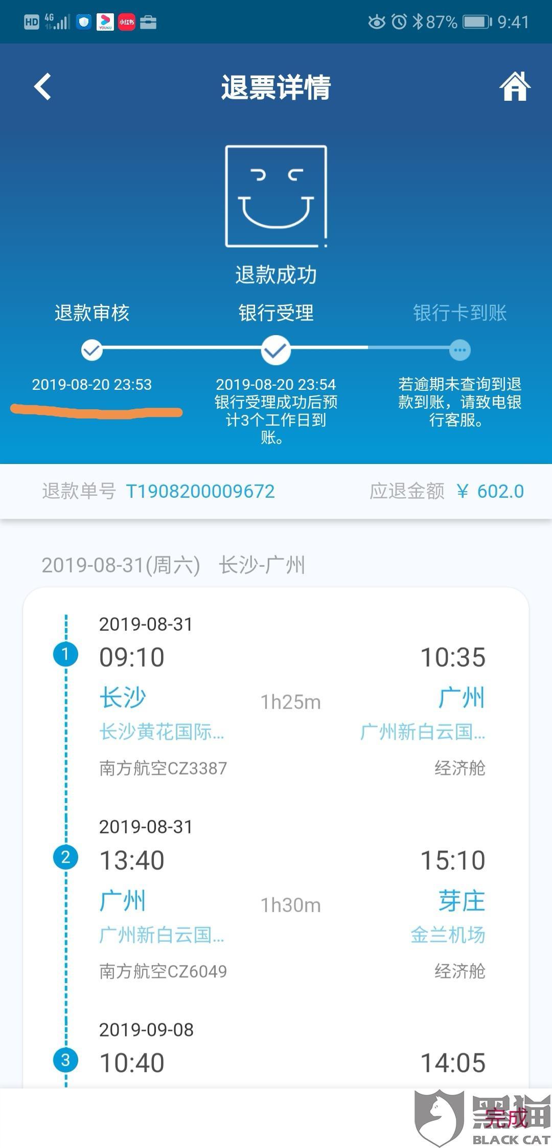 黑猫投诉:中国南方航空公司