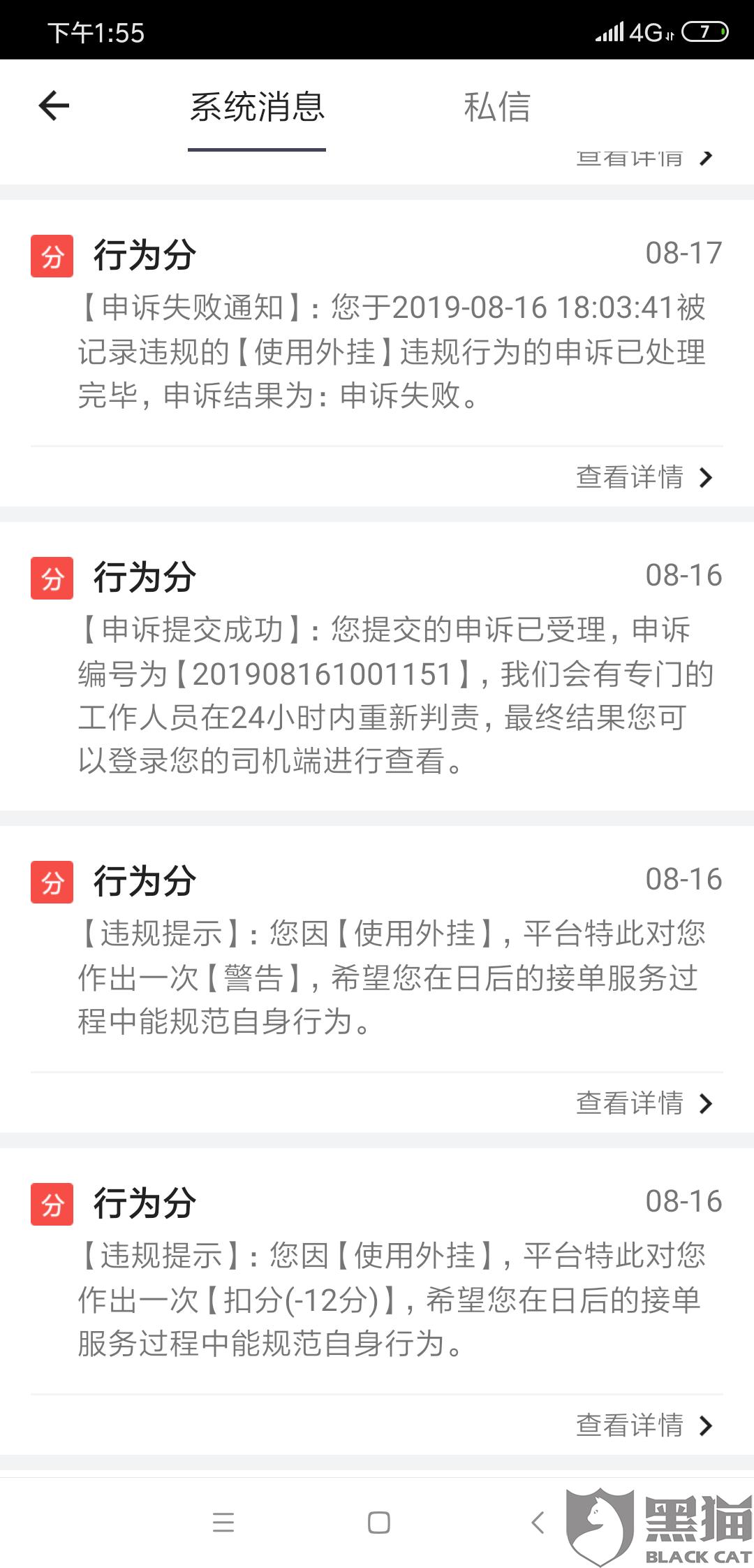 黑猫投诉:重庆市弹子石货拉拉分公司,于8月16日下午六点,在APP上通知我使用外挂