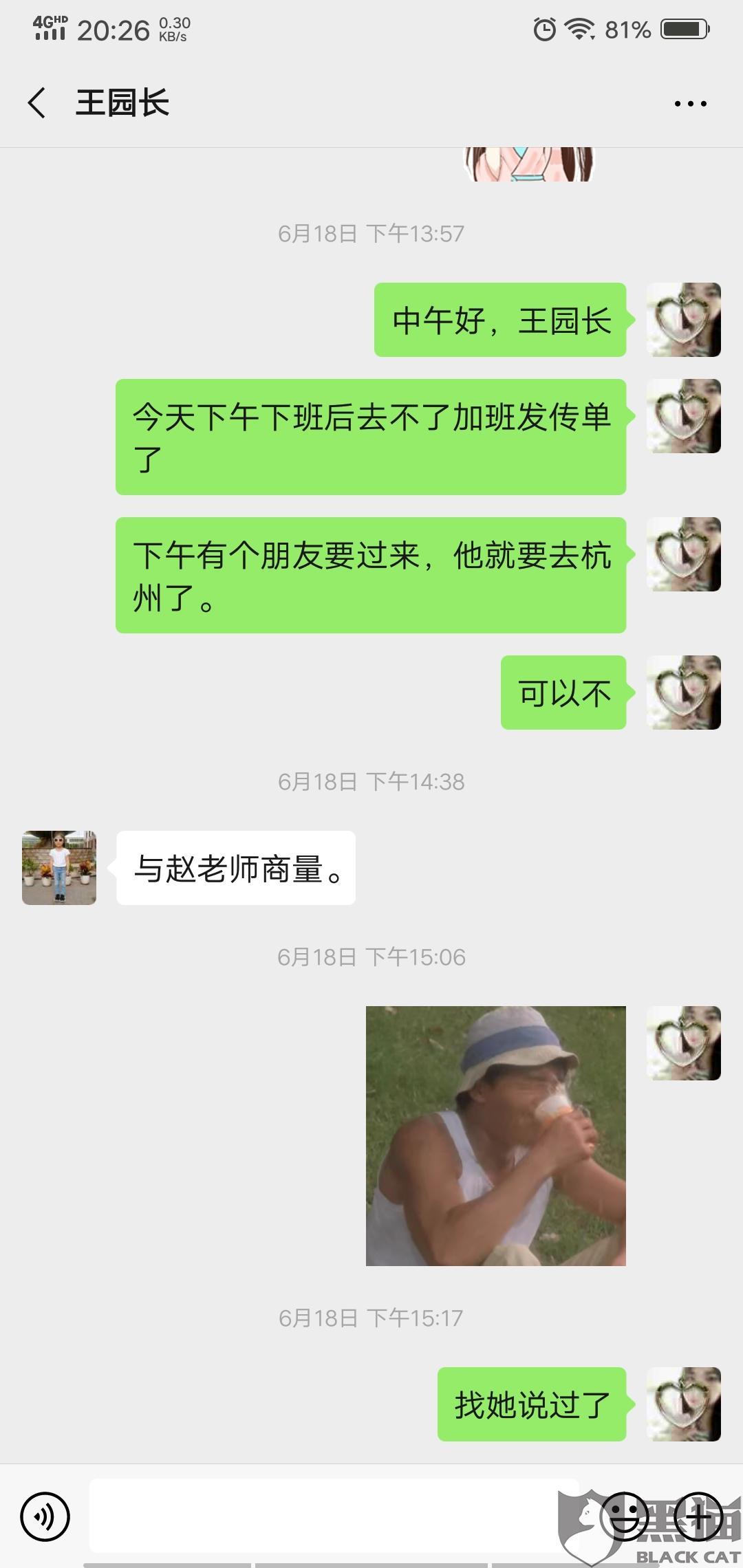 黑猫投诉:北京亨盛教育科技有限公司以普通话水平测试为由,炸骗费用2380。