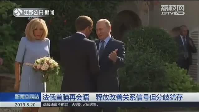 法俄首脑再会晤 释放改善关系信号但分歧犹存