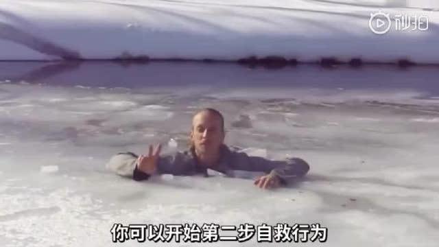 如果不幸掉进了冰窟窿里,如何自救?快学习一下这个方法,有备无患