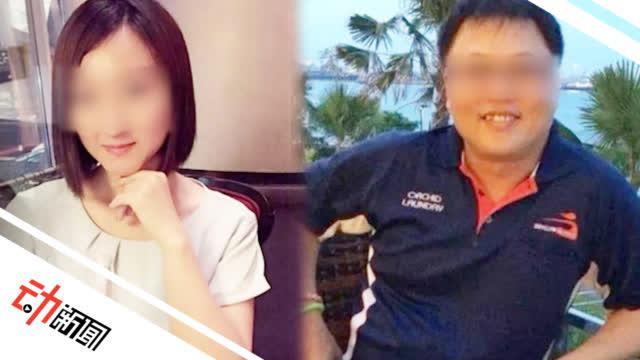 视频 3D还原中国女工程师新加坡遇害案:凶手隐婚交往 杀人后焚尸3天
