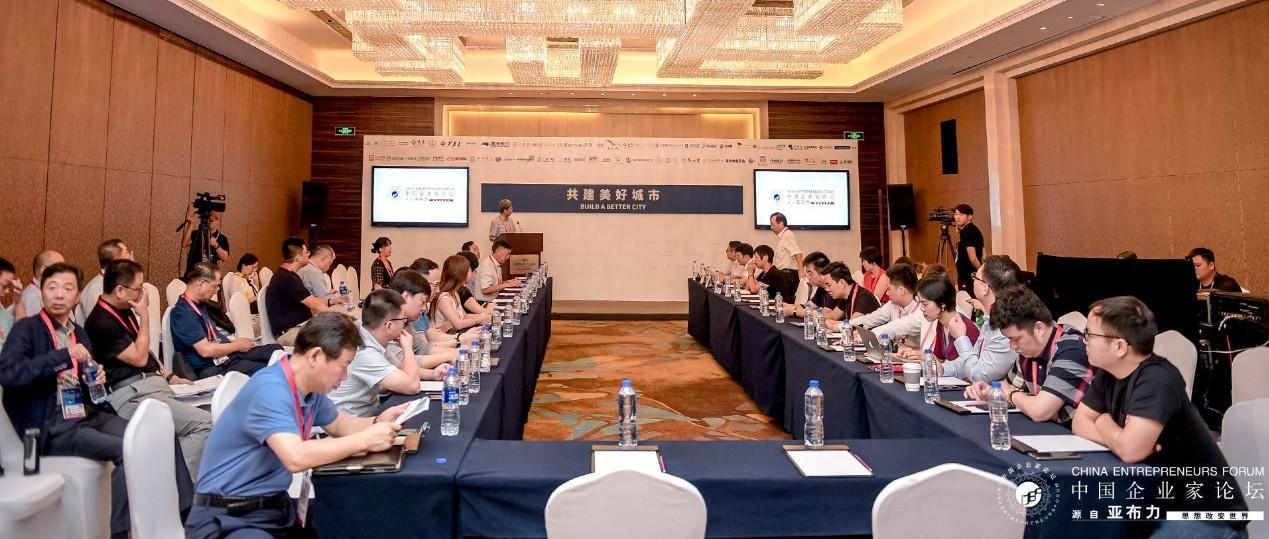 雷翔董事长应邀出席2019亚布力中国企业家论坛夏季高峰会