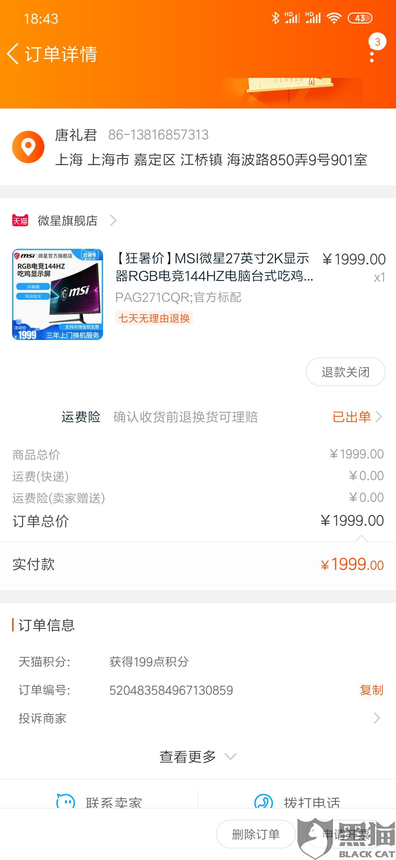 黑猫投诉:天猫微星旗舰店所售商品为京东已售出的二手商品!