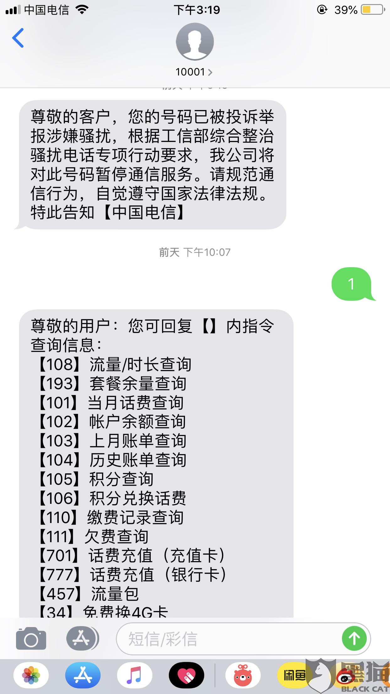 黑猫投诉:中国电信将我手机号封停