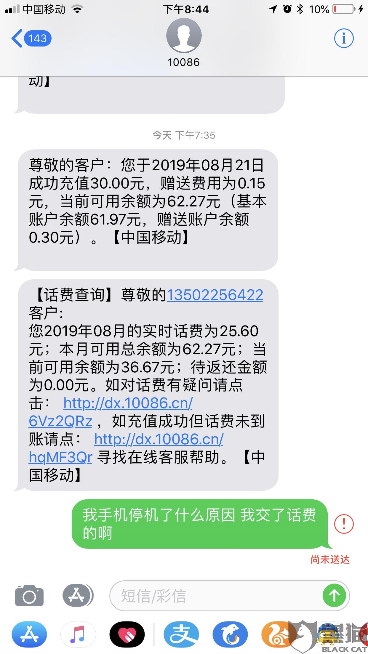 黑猫投诉:中国移动强行停机 说通讯异常的 要去当地营业厅办理 我在外地咋办