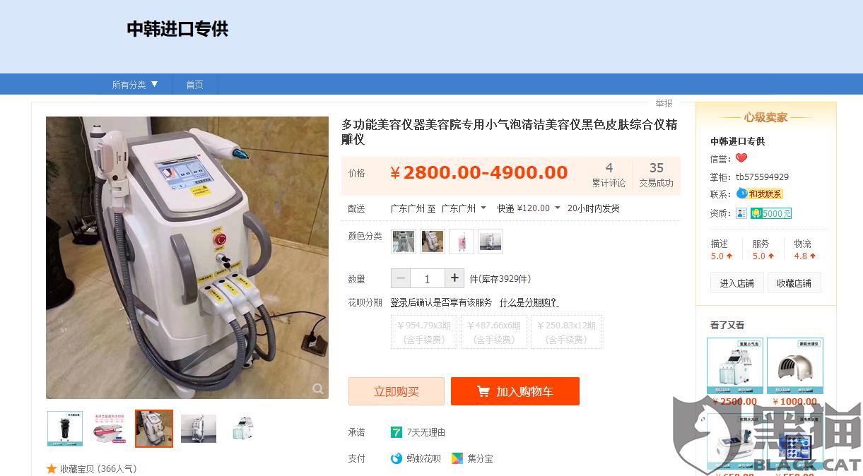 黑猫投诉:淘宝店:中韩进口专供   违规销售第三类医疗器械