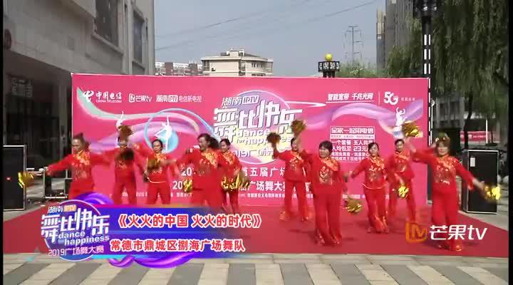 常德市鼎城区捌海广场舞队《火火的中国 火火的时代》