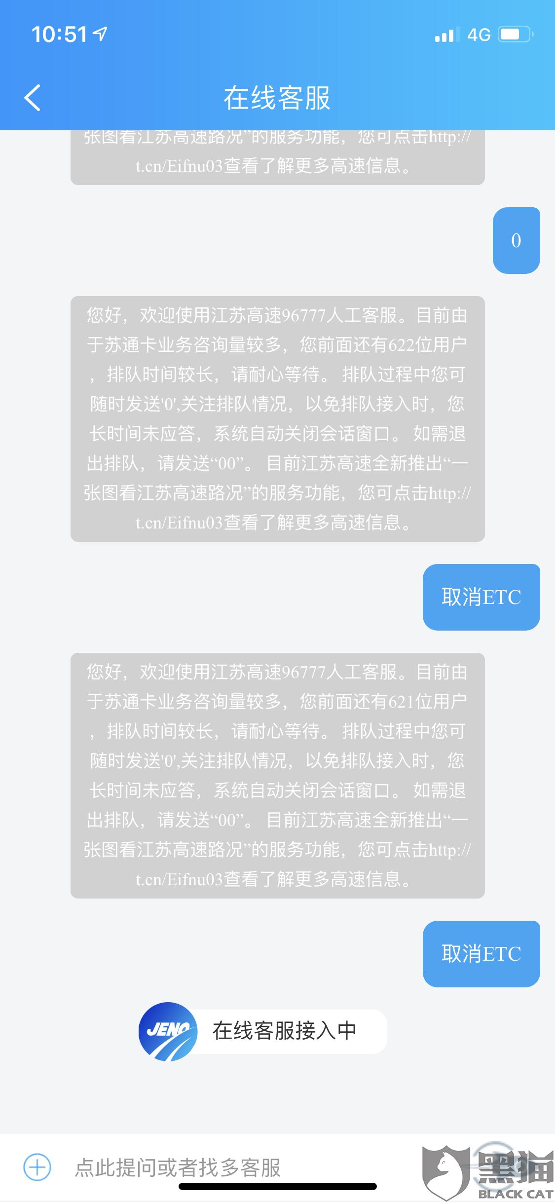 黑猫投诉:手机APP申请自助办理ETC,结果现在给我绑定了账号,又没给我发OBU