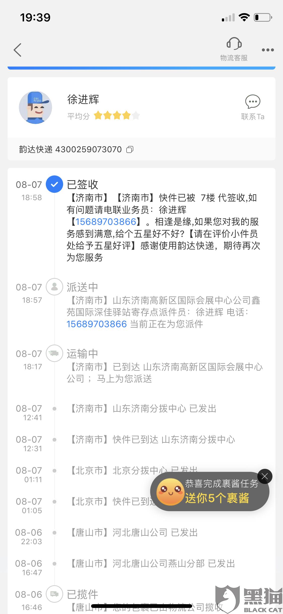 黑猫投诉:山东高速信联支付有限公司etc注销不了