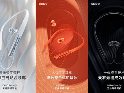 不用久等,OPPO Enco Q1降噪耳机即将上市