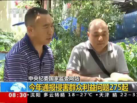 中央纪委国家监委网站:今年通报侵害群众利益问题275起