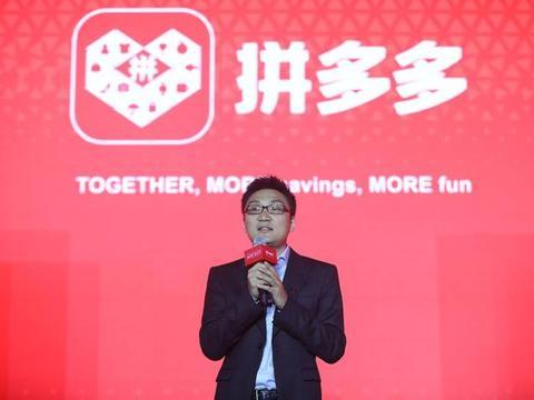 黄峥:618期间日均订单量超6000万单 将开放新物流平台
