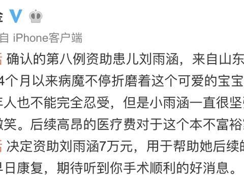 王源给患病粉丝打电话,不仅承诺送最贵门票,还给她寄了件东西