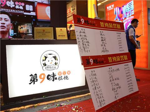 开一家第9味老上海馄饨加盟店的创业方案