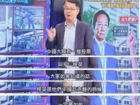"""榨菜事件后续:台湾名嘴收18斤榨菜大礼包,地址""""台湾省""""亮了"""
