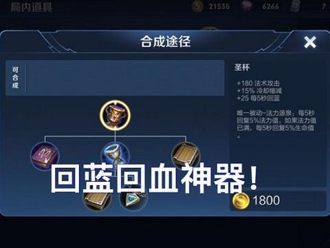 刘禅核心装备,不是反甲,不是极寒风暴,而是法师常出的它!