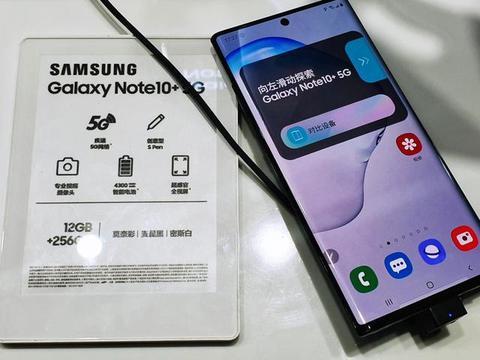 想把手机变为影视库?三星Note10+ 5G版拥有移动硬盘般的内存