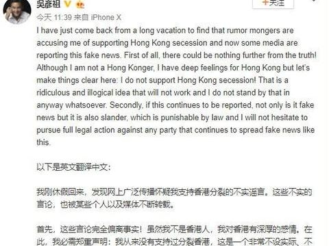 吴彦祖用中英双语怒斥造谣者:我从来没有支持过分裂香港