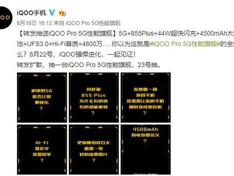 iQOO Pro硬件配置提前被曝光,或许还有隐藏黑科技