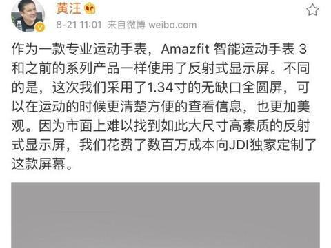 Amazfit智能运动手表3屏幕升级,全方面提升用户运动体验