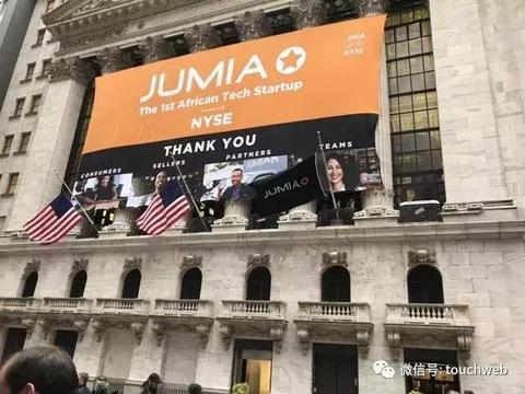 """""""非洲阿里""""Jumia单季净亏1.27亿美元 是营收近3倍"""
