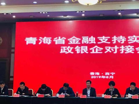 邮储银行青海省分行参加青海省金融支持实体经济政银企对接会