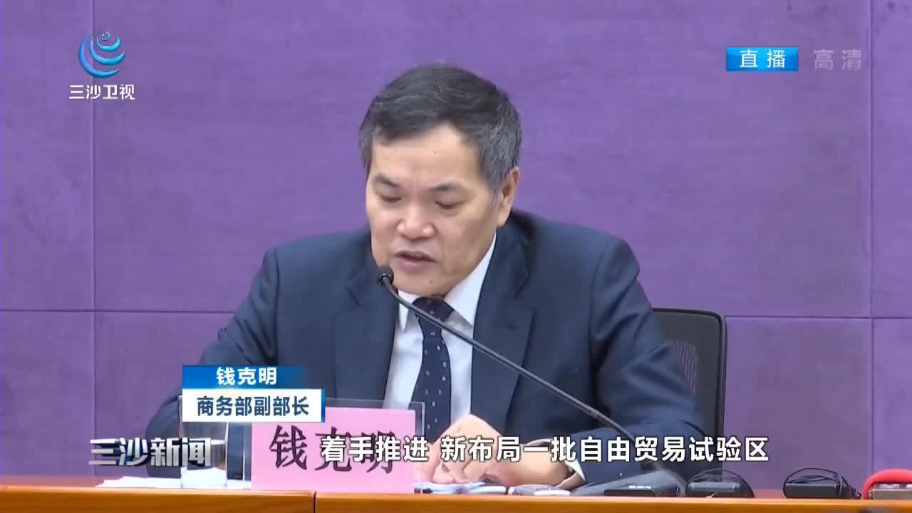 商务部:跨国公司领导人青岛峰会将于10月19日举行_三沙新闻_海南网络广播电视台