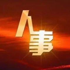 罗杨同志任贵阳市观山湖区人民政府副区长,代理区长职务