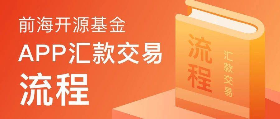 【前海开源】汇款交易介绍