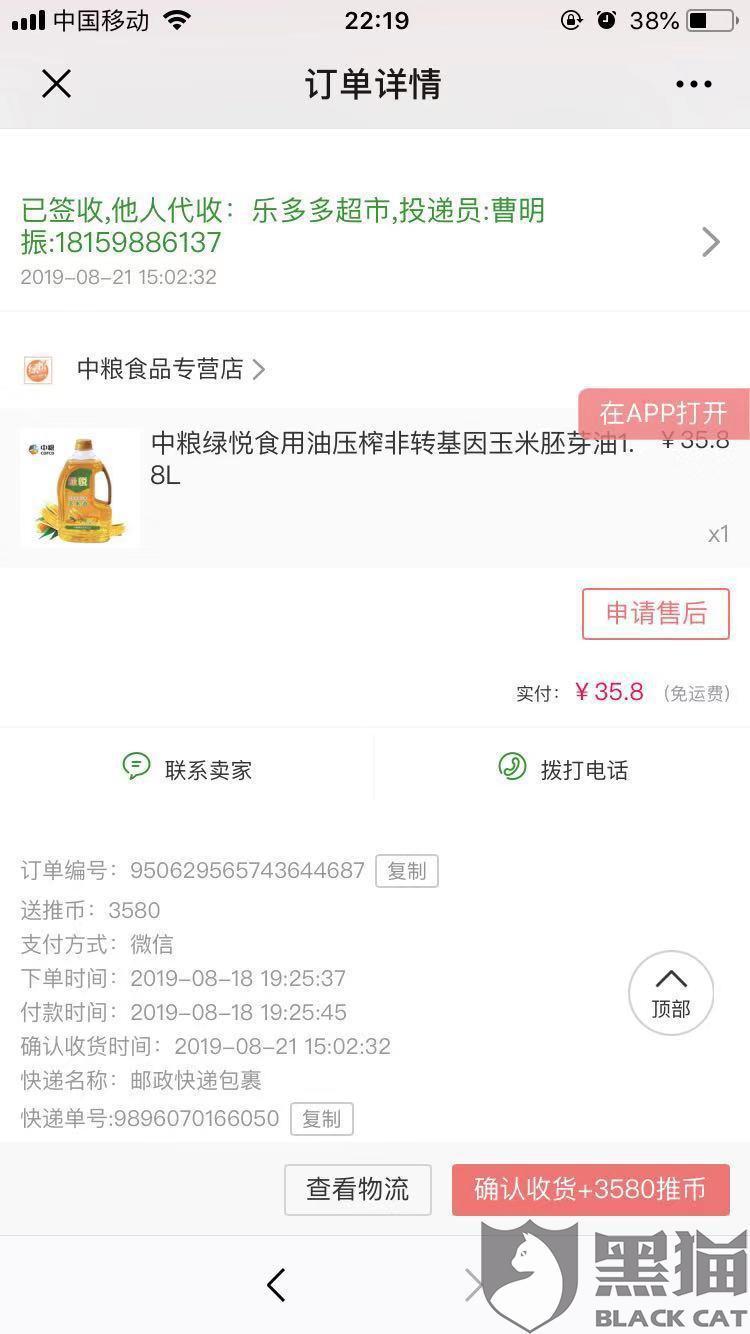 黑猫投诉:萌推上中粮食品专营店打着中粮的名义卖没标志和查不到信息的产品