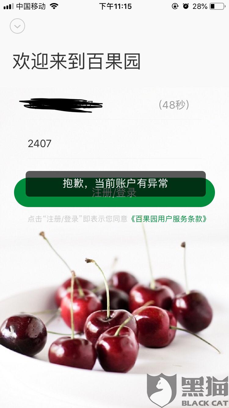 黑猫投诉:百果园买回来水果发霉了,退款之后,账号登录不了,里面还有余额。要求退回余额。