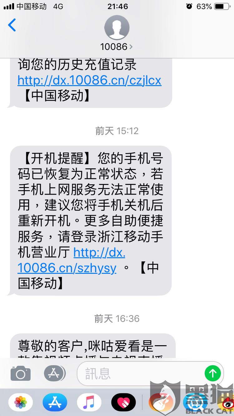 黑猫投诉:中国移动公司盲目随意的无证据停用户手机号码