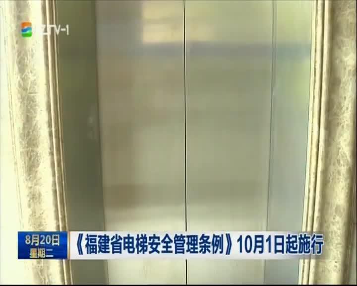 《福建省电梯安全管理条例》10月1日起施行