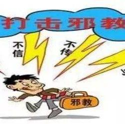 江西鹰潭一职工在金溪非法宣传邪教 获刑三年