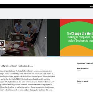 阿里构建一流数字农业基础设施 外媒:改变世界