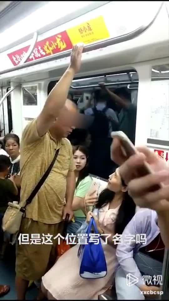 霸座老人强行将女生挤下地铁座位:我打死你