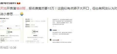 演员刘天池开表演培训班,收费引发争议,240课时15万高吗