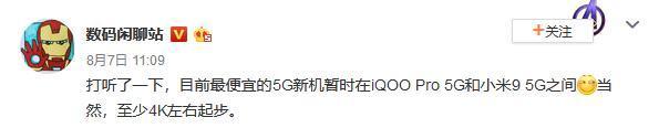 iQOO Pro发布会时间已定 性价比或将是5G手机中最高