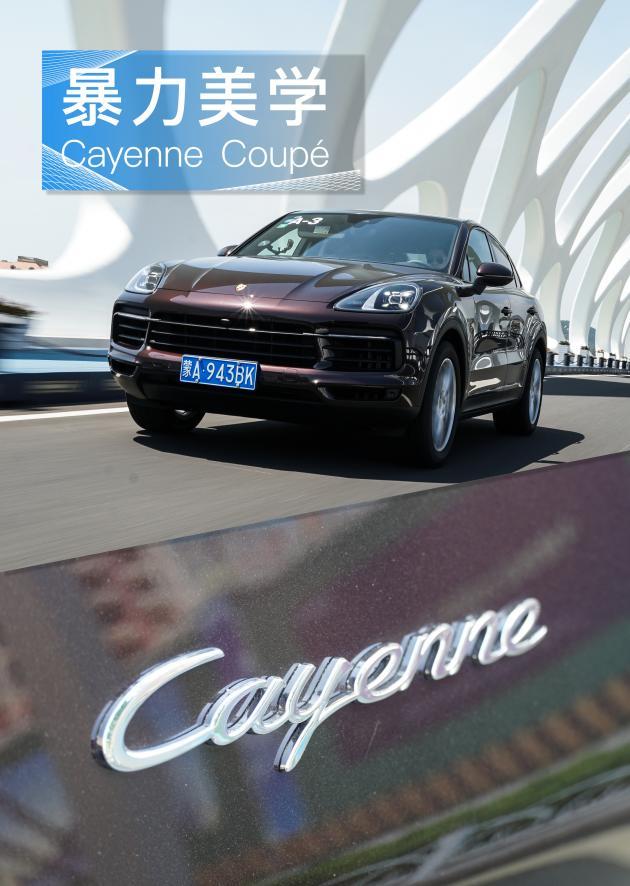 深谙暴力美学 试保时捷Cayenne Coupé