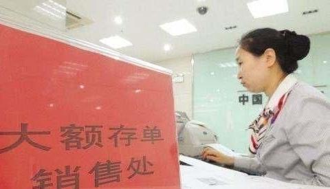 按中国银行三年大额存单利率,储户存25万到期后约产生多少收益