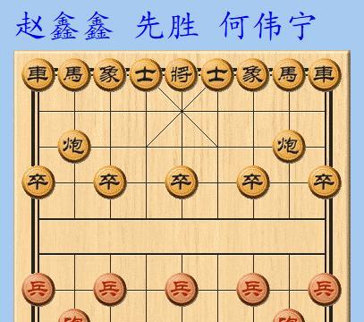 象甲16轮郑惟桐飞刀大破谢靖 绝杀上海 与王天一同居棋手得分第一