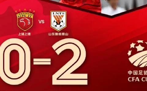 缺少埃尔克森的上海上港足协杯输球了,于海:阿瑙托维奇比他强